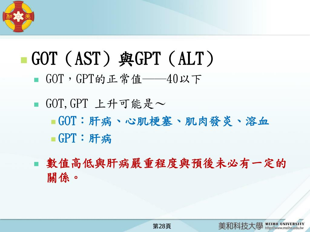 PPT - 健康檢查分析 PowerPoint Presentation, free download - ID:7085572