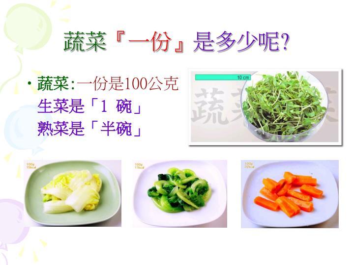 PPT - 蔬果彩虹 579 推廣營養教育講座 PowerPoint Presentation - ID:7089936