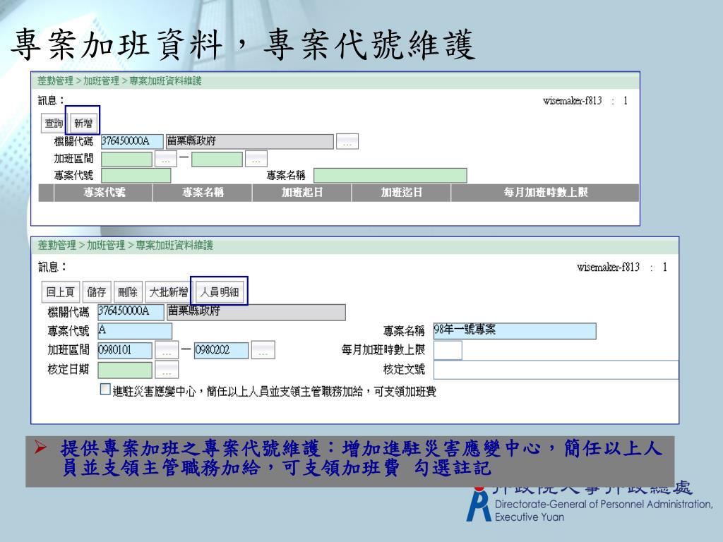 PPT - 網際網路版人力資源管理系統 (WebHR) PowerPoint Presentation - ID:7092943