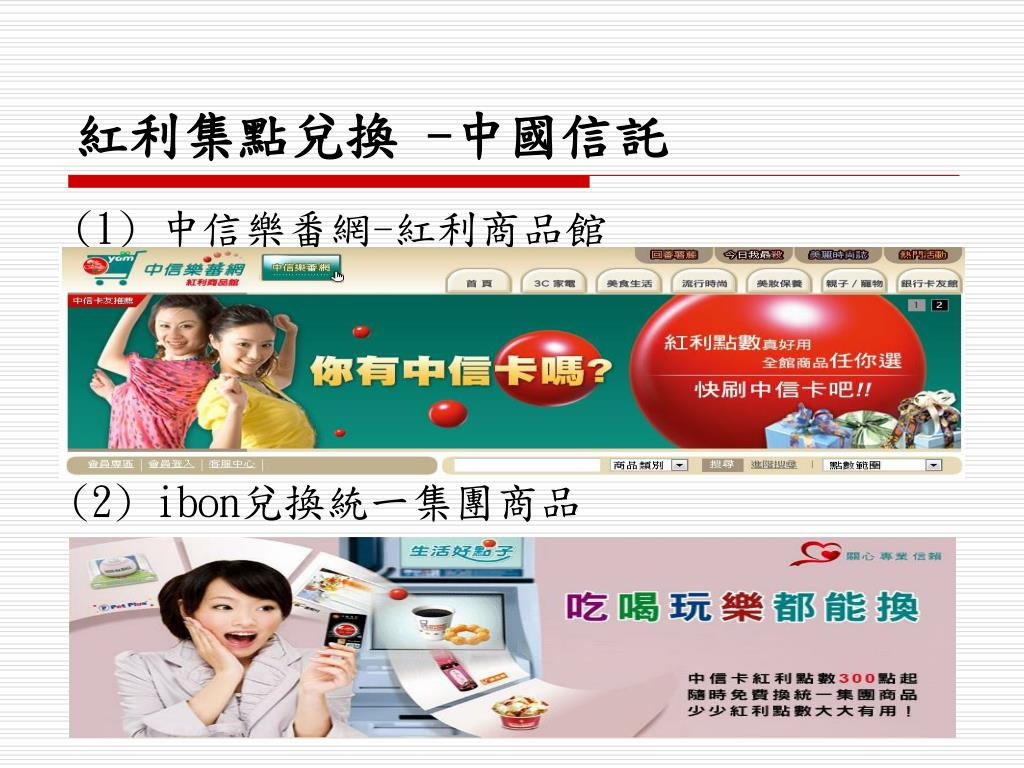 PPT - 銀行實務報告 - 消費 ( 個人 ) 金融 PowerPoint Presentation - ID:7095698