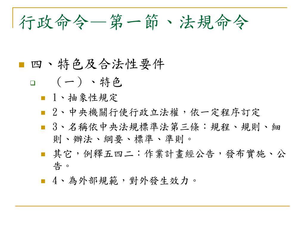 PPT - 行政作用法 PowerPoint Presentation. free download - ID:7099487