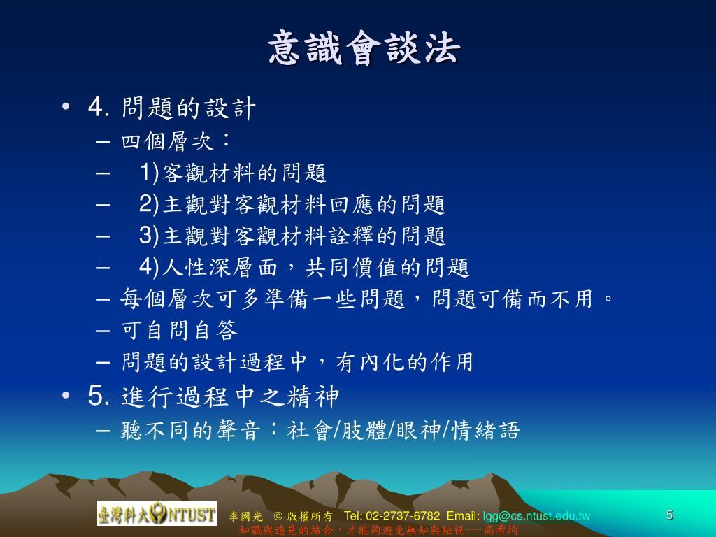 PPT - 臺中精機知識螺旋理論的應用 PowerPoint Presentation, free download - ID:7104636