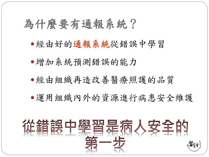 PPT - 異常 事件 通報 與 病人 安全 --Learning From Errors PowerPoint Presentation - ID:7104657