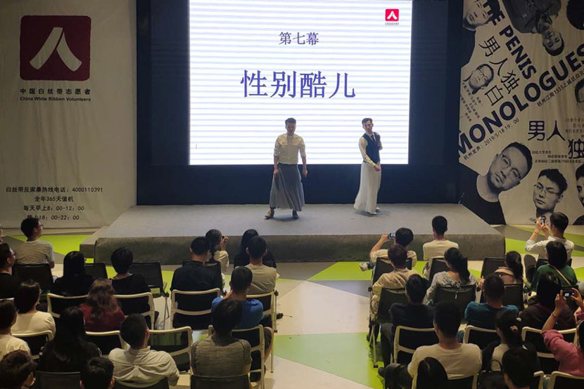 "Two actors portray the story ""Gender Queer"" during the play ""The Penis Monologues"" in Hangzhou, Zhejiang province, May 18, 2019. Fan Yiying/Sixth Tone"