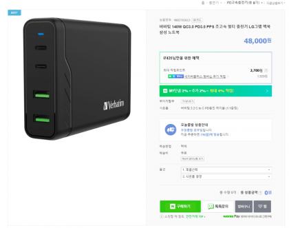[네이버] 버바팀 140W QC3.0 PD3.0 PPS 초고속 멀티 충전기 + 100w 케이블 (48,000원) (무료)