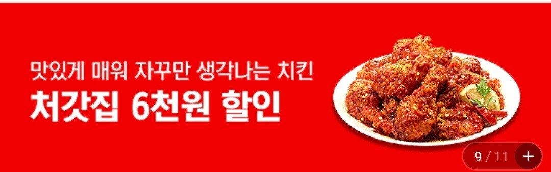 Screenshot_20210224-000208.jpg [요기요] 처갓집 양념치킨 (6,000원할인) (무료)