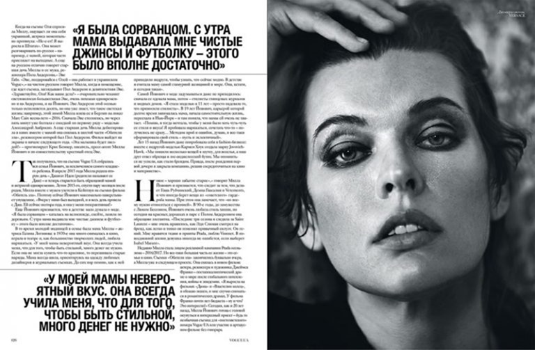 VOGUE UKRAINE Milla Jovovich by An Le. Olga Yanul, October 2016, www.imageamplified.com, image Amplified (9)