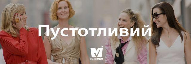 10 красивих українських слів, якими ви здивуєте своїх друзів - фото 163567