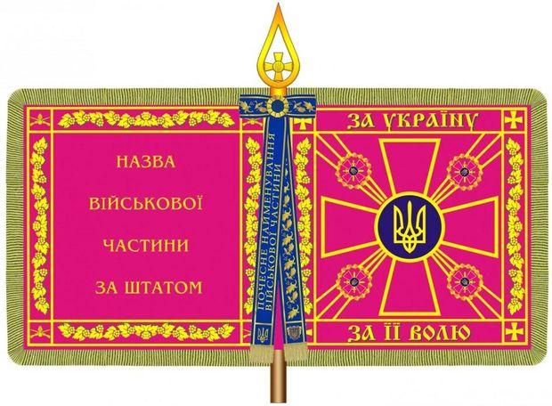 Прапор, ЗСУ, Порошенко
