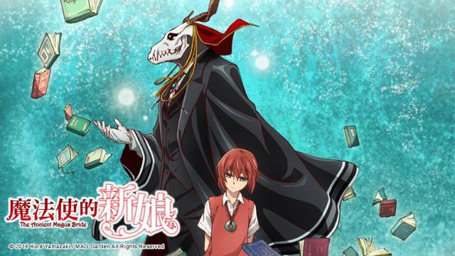 魔法使的新娘 OVA 全集 - 奇幻狂想 - 動漫線上看 - myVideo | 陪你每一刻