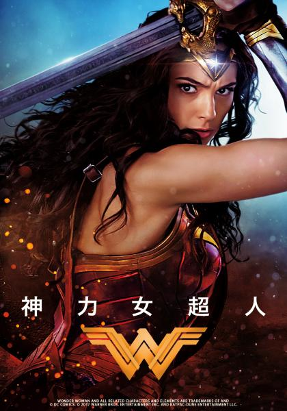 神力女超人-電影線上看-排行-
