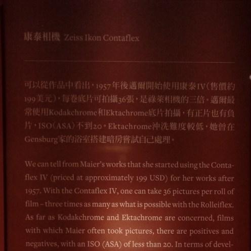 薇薇安展場中陳列的相機:文本上是 Contaflex陳列的卻是 Contarex