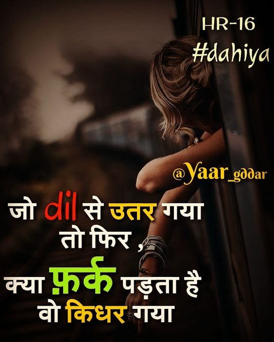 Attitude Quotes In Hindi : attitude, quotes, hindi, Hindi, Attitude, Status, Images, Download