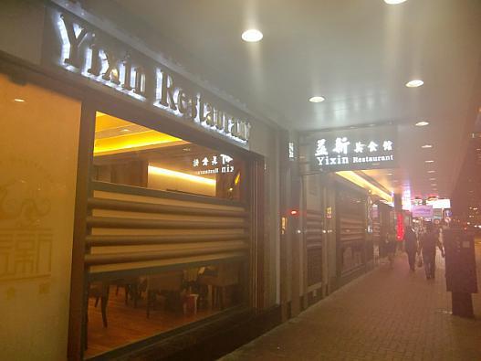 益新美食館(灣仔) | コミュニティ・掲示板 | 香港ナビ