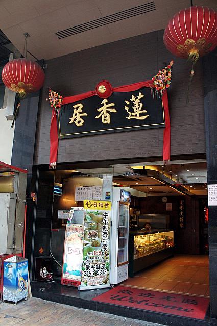 蓮香居   香港ナビ