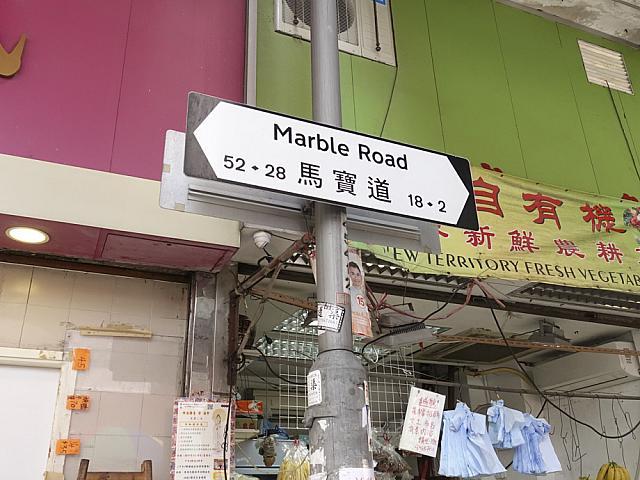 トラム終始點を歩く~北角~   香港ナビ