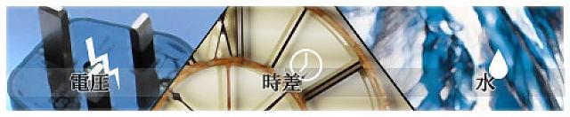 香港の水・時差・電圧 | 香港ナビ