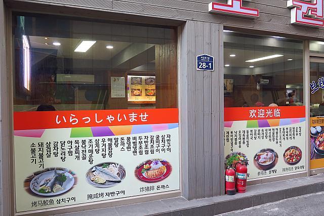 東大門の路地裏食堂街?東平和ファッションタウン裏の食べどころをチェック! | ソウルナビ
