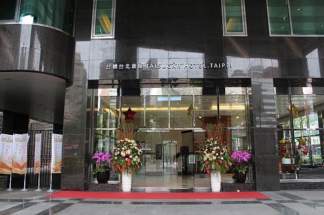 臺糖臺北會館   臺灣ホテル予約-臺北ナビ