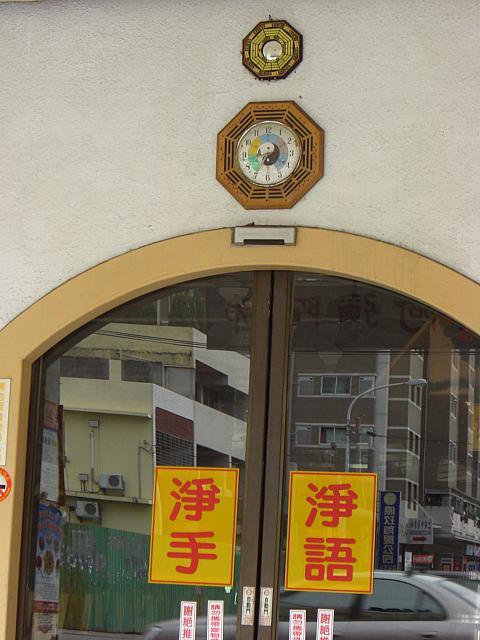 建物の窓にキラリと光るもの | 臺北ナビ