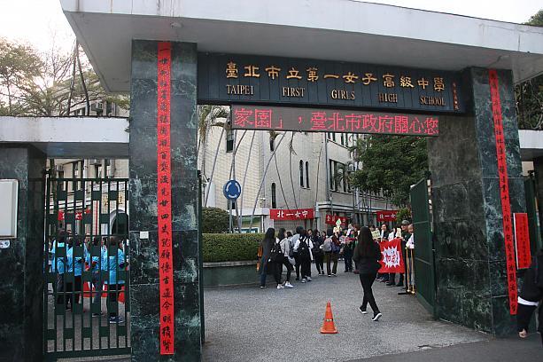 臺灣も大學入試の學力考査にあたる學科能力測驗(學測)が行なわれました   臺北ナビ