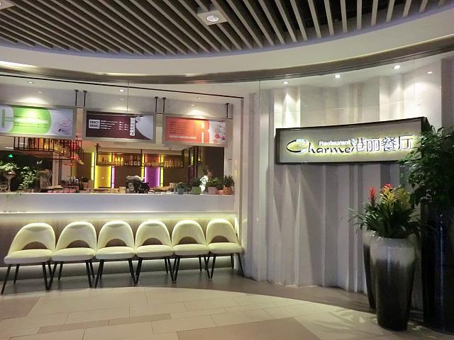 港麗餐廳 K11店[Charme Restaurant]   グルメ・レストラン-上海ナビ