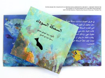 Palestina Kan YA Ma KAN, Rose Shoumali,The black fish