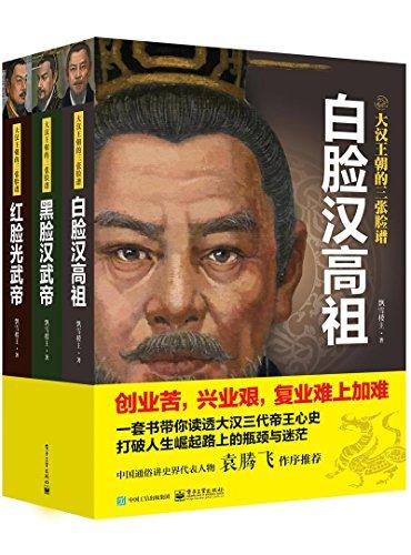 大汉王朝的三张脸谱(全三册)