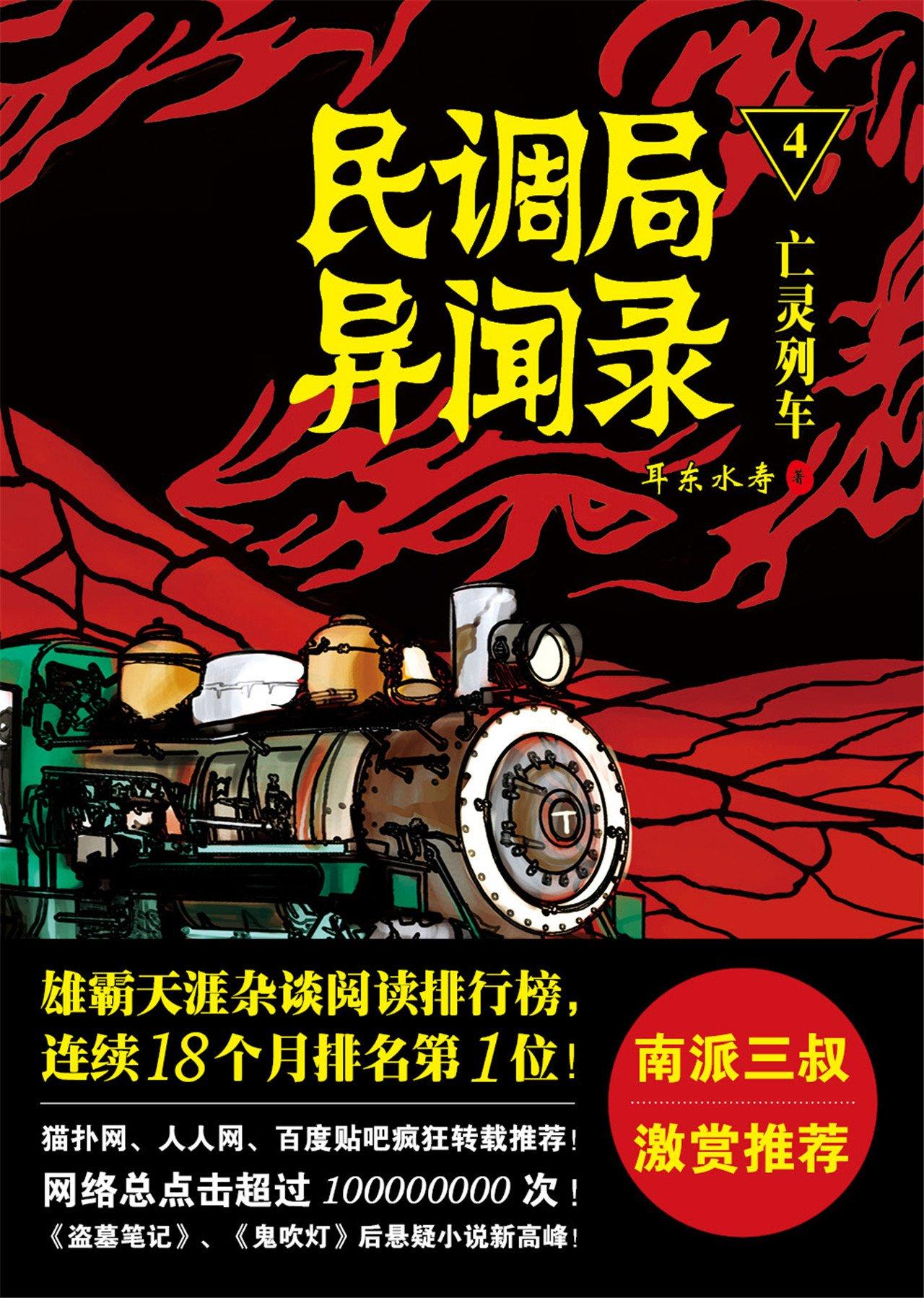 民调局异闻录4:亡魂列车