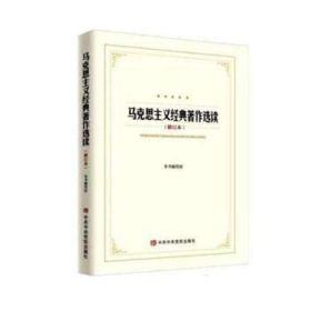 马克思主义经典著作选读(修订本)