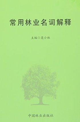 常用林业名词解释