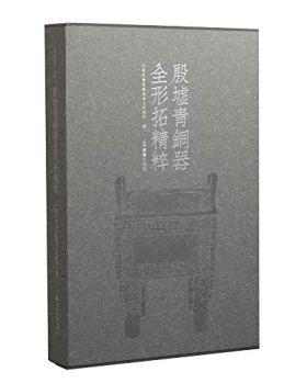 殷墟青铜器全形拓精粹