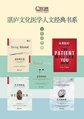 湛庐文化医学人文经典书系(套装共5册)