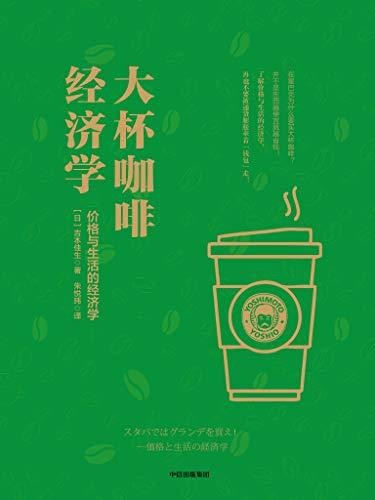 大杯咖啡经济学