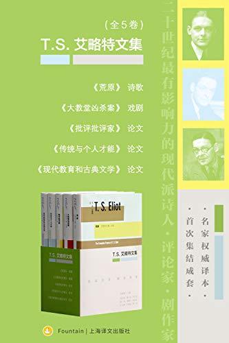 艾略特文集(全5卷)