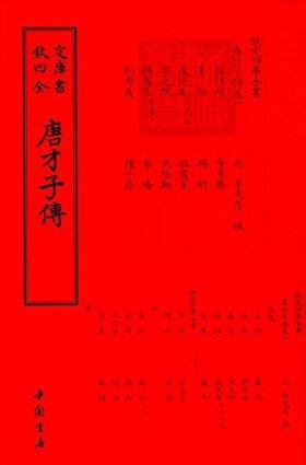钦定四库全书·传记类:唐才子传