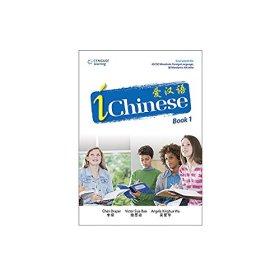 I-CHINESE BOOK 1