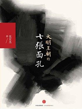 大明王朝的七张面孔 (独立作者)