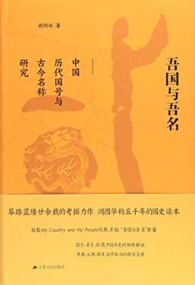 吾国与吾名(中国历代国号与古今名称研究)(精)