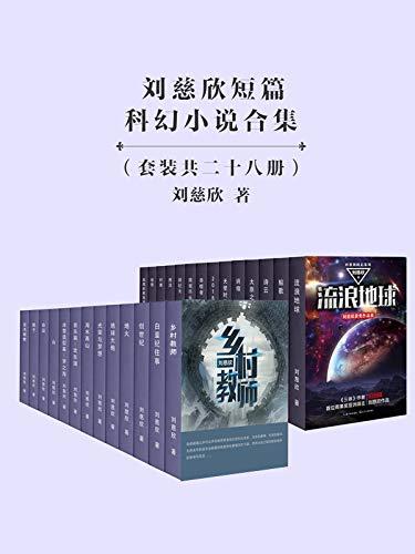 刘慈欣短篇科幻小说合集