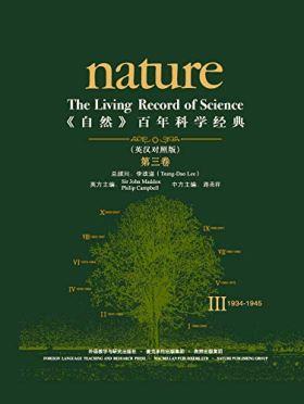《自然》百年科学经典(第三卷)(英汉对照版)(1934-1945) (English Edition)