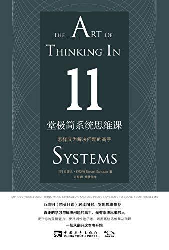 11堂极简系统思维课