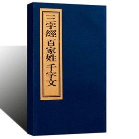 三字经/百家姓/千字文(手工宣纸线装1函1册)影印本国学启蒙书籍