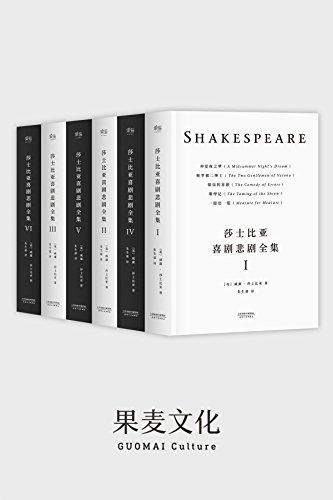 莎士比亚喜剧悲剧全集(套装共6册)