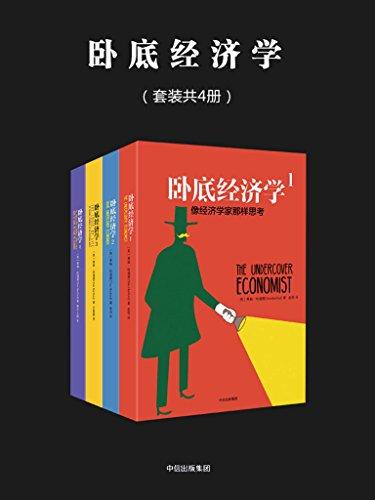 卧底经济学(套装共4册)