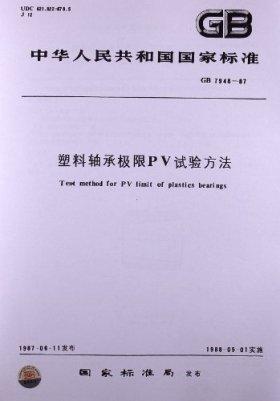 塑料轴承极限PV试验方法(GB 7948-1987)