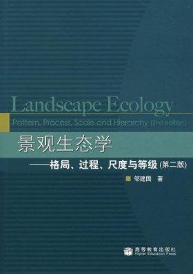 景观生态学:格局、过程、尺度与等级(第2版)