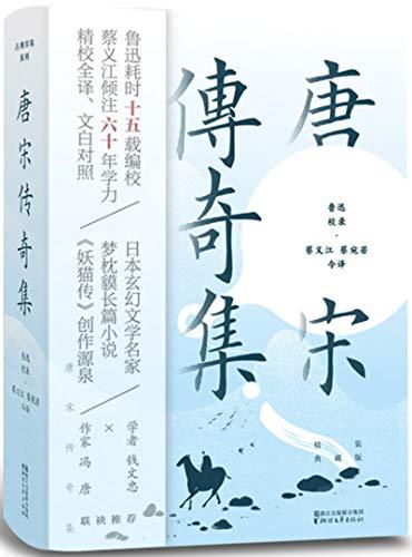 唐宋传奇集(精装典藏版)