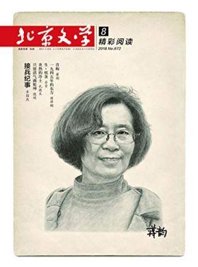 北京文学 月刊 2018年08期