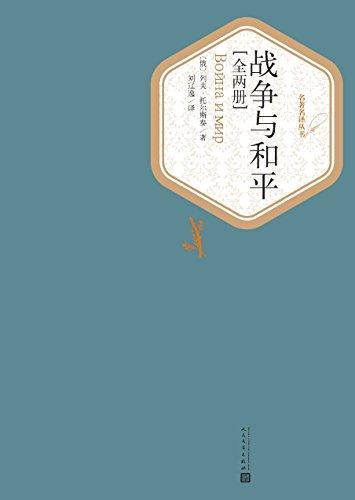 战争与和平(名著名译丛书)